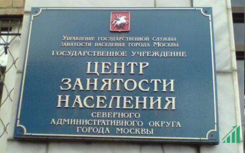 Центр занятости населения Москвы